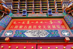 504 Xingmeng (farfalleetrincee) Tags: china travel history tourism temple asia adventure mongolia guide yunnan  tonghai minoritygroup mongols gengiskhan yuandynasty xingmeng