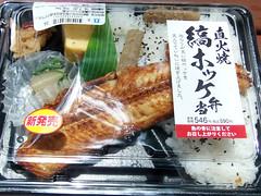 #8485 bent: Atka mackerel box lunch () 604 kcal (Nemo's great uncle) Tags: food  lunch  tky   atkamackerel pleurogrammusmonopterygius atka mackerel pleurogrammus monopterygius