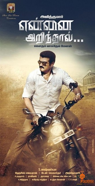 Yennai Arindhaal (aka) Ennai Arindhal Music Songs Reviews & Ratings