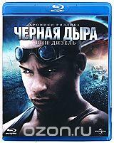 Черная дыра (Blu-ray) (plurtic79) Tags: черная фильмы чернаядыра чернаядыраbluray