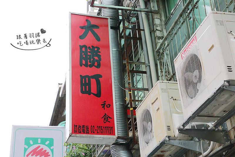大勝町食堂八德路日本料理127