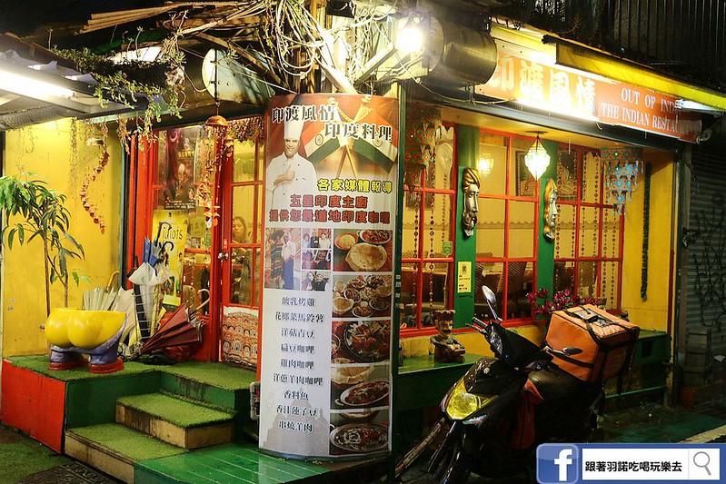 印渡風情台北印度餐廳印度料理師大異國料理82