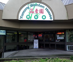 Del15a04 Yummy Wonton House, Delta BC (CanadaGood) Tags: canada britishcolumbia bc delta restaurant parking building chinese sign 2015 thisdecade canadagood colour color green text