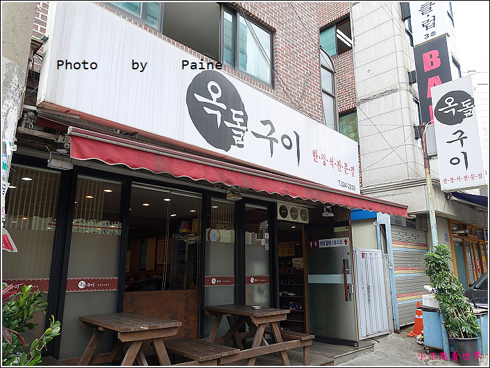 新村韓定食專賣 (1).JPG