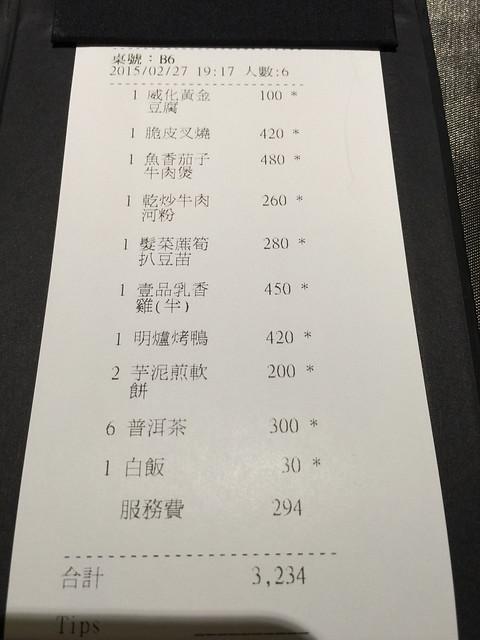 20150227 常聚粵菜.點心@台北