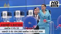 ผลสลากกินแบ่งรัฐบาล ตรวจหวย 1 ตุลาคม 2559 1/2 Lotterythai HD - YouTube