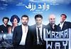مشاهدة فيلم ولاد رزق dvd (gharip) Tags: عربي اون فيلم اولاد بث بوستر افلام رزق لاين مباشر ولاد