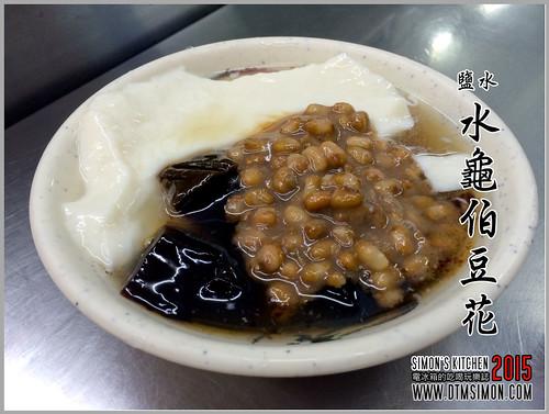 水龜伯豆花5S00.jpg