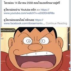 โดเรม่อน 14 มีนาคม 2558 ตอนไจแอนท์คนมาอยู่ฟรี  ดูโดเรม่อนผ่าน Youtube คลิก >> https://www.youtube.com/watch?v=e332IDn6R8o  ดูโดเรม่อนออนไลน์ คลิกเลย https://www.facebook.com/doraemontv  #โดเรม่อน #Doraemon #การ์ตูนโดเรม่อน #โดเรม่อนออนไลน์ #โดเรม่อนย้อนหล