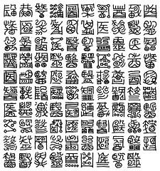 99 Glyphs Perennial Healing Fu (benebellwen) Tags: futalisman benebellwen taoism witchcraft sorcery sigils sigilcrafting spellcrafting