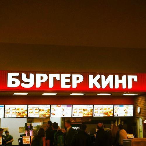 Ca veut dire Burger King ... en russe