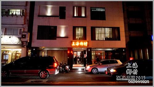 上海鄉村濟南店01.jpg