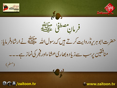 16-7-16) zuyufur rehman (zaitoon.tv) Tags: saw message prophet mohammad islamic quran namaz hadees ahadees