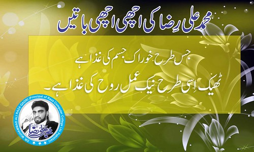 Urdu Beautiful Quotes Inspirational Quotes Islamic And Best Golden