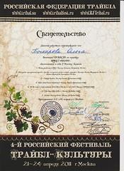Дипломы Ольги Бочкаревой (14)