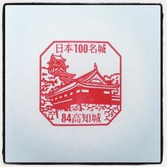 18/100 #百名城 #日本100名城 #100名城 #高知城 #現存天守閣