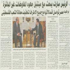مصر (أرشيف مركز معلومات الأمانة ) Tags: مصر اخبار فلسطين مبارك مشاكل موقف 2kfyrtio2kfyss0g2yxzinmc2yeg2yxytdixic0g2yxyqnin2lhzgyatinmf ميتشيل ابوالغيط مصرالمفاوضات 2yryqti02yrzhc0g2yhzhniz2a