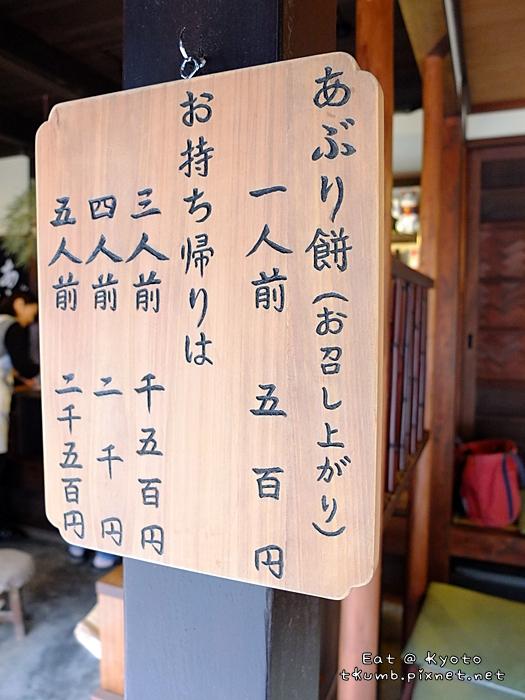 2014今宮名物 (7).jpg