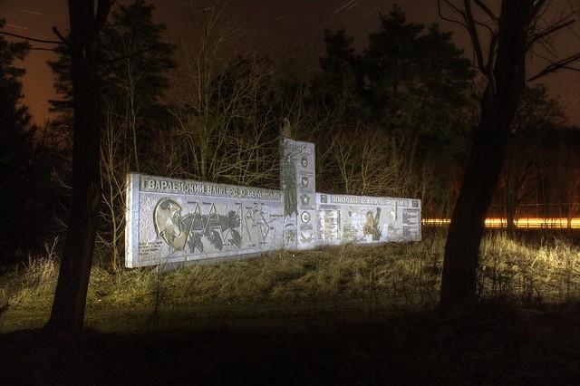 Мемориал на территории бывшей советской базы, ГДР / Mahnmal bei einer ehemaligen Sowjetischen Basis in der DDR