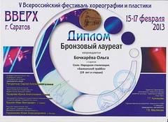 Дипломы Ольги Бочкаревой (5)