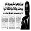 البترول يرد على الدكتور يسرى ابو شادى (أرشيف مركز معلومات الأمانة ) Tags: الدولية للطاقة الطبيعى 2yxytdixldin2ytzinmd2kfzhnipinin2ytyr9mi2ytzitipinme2ytyt9in 2ylyqsdyp9me2ldysdmk2kkt7w مصرالوكالة الذريةالبترولالغاز