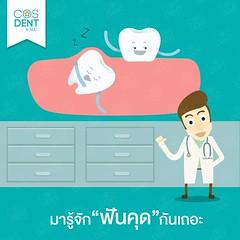 2015-0090  #cosdentbyslc #makeoveryoursmile (Dental clinic in Bangkok) Tags:             cosdentbyslc dental clinic bangkok