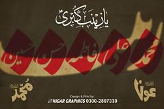 096 (haiderdesigner) Tags: haiderdesigner yahussain molahussain nigargraphics yaali yamuhammad yazehra nadeali panjatan designer islamic islam shia karbala yamehdi yaallah graphicsdesigner creativedesign islami