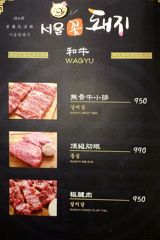 首爾花漾豬士林韓式料理271