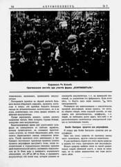 1911-04-25.  07.  24 (foot-passenger) Tags: 1911      automobilist russianstatelibrary rsl april russianillustratedmagazine
