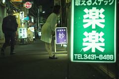 (RAKURAKU) (ajpscs) Tags: ajpscs japan nippon  japanese  tokyo  nikon d750 streetphotography street seasonchange fall autumn aki   nightshot tokyonight nightphotography tokyoinsomnia dayfadesandnightcomesalive afterdark urbannight alley  rakuraku
