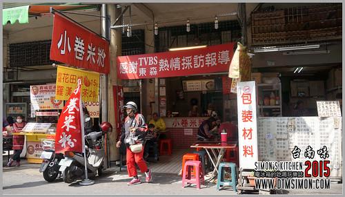 台南味葉家小卷料理02.jpg