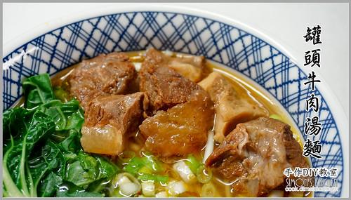 罐頭牛肉湯麵00.jpg