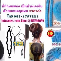 ที่ทำผมพอง มวยผม ดังโง๊ะ หมวกคลุมผม ราคาส่ง โทรสั่งของกับ พี่โน๊ต/พี่เจี๊ยบ : 083-1797221 และ 086-3320788 | LINE User ID : @WIE6609Y และ lotusnoss และ lotusnoss.com #ผมพอง #มวยผม #ดังโง๊ะ #ราคาส่ง #หมวกคลุมผม