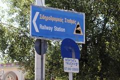 VOLOS, GREECE. (Andrew Mansfield - Sheffield UK) Tags: volos greece sign railwaysign ferrocarril tren treni treno trains railways roadsign ose