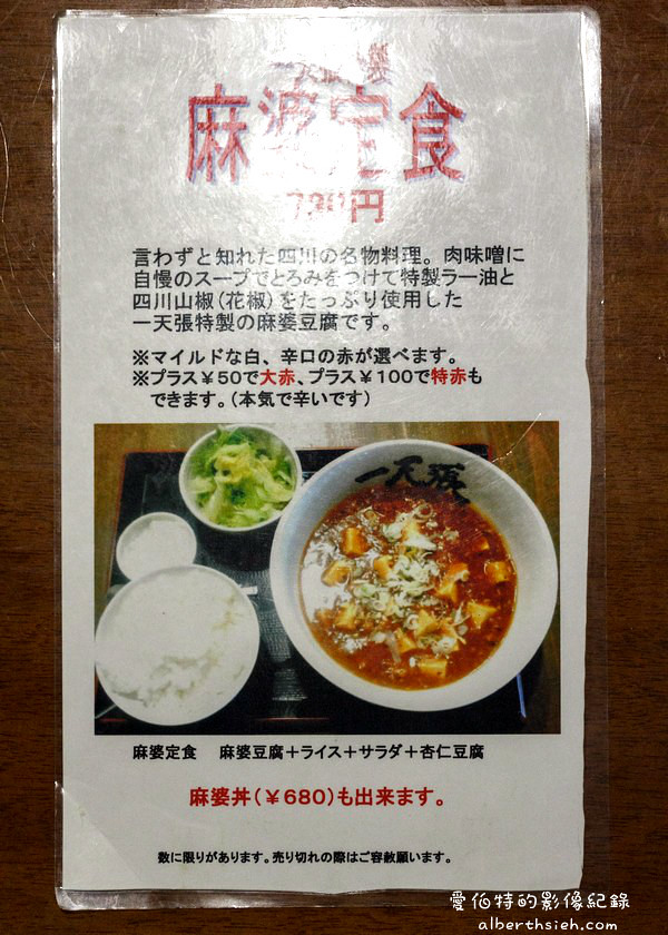 日本愛媛松山美食