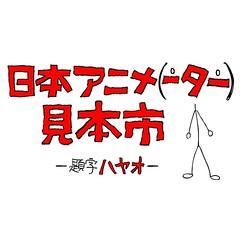 山寺宏一 画像