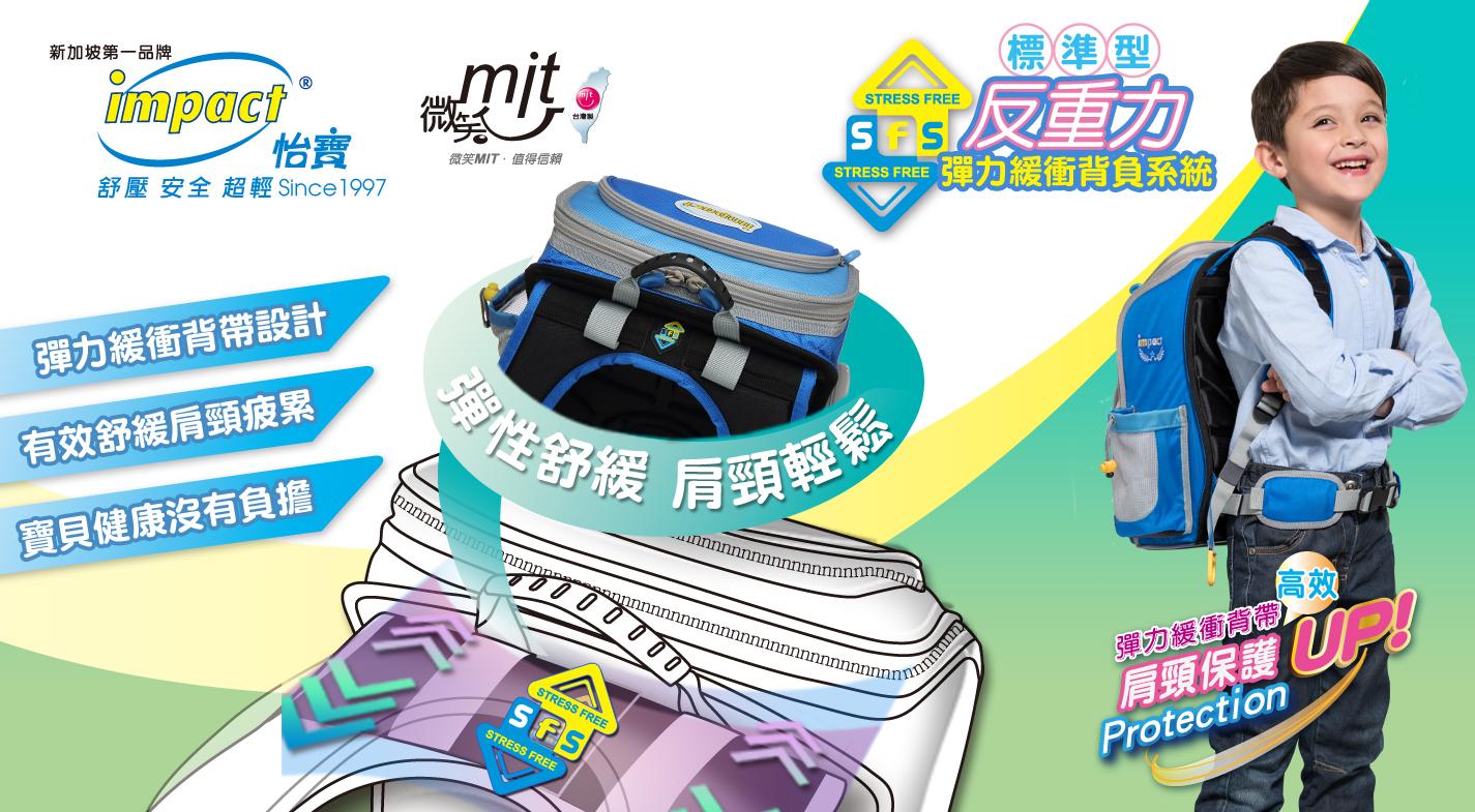 2016年新學期推出『樂優生標準型護脊書包』,獨家專利設計『反重力-彈力緩衝背負系統』。