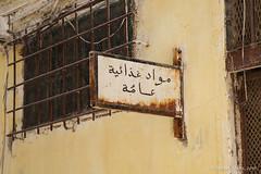In the Casbah, Algiers (Sylviane Moss) Tags: algeria algiers algrie alger casbah kasbah sign rust
