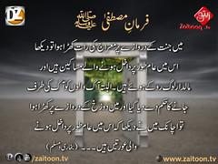 28-9-16) dz group (zaitoon.tv) Tags: mohammad prophet islamic hadees hadith ahadees islam namaz quran nabi zikar