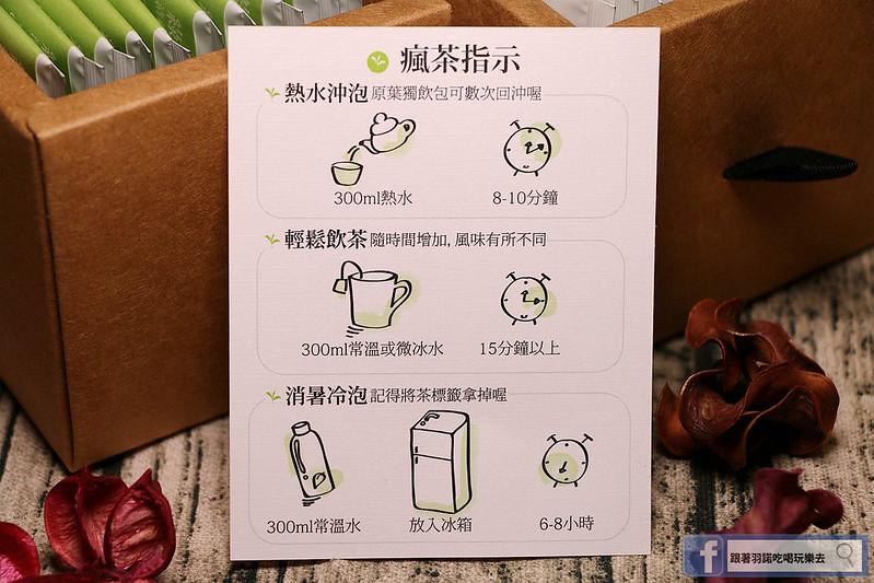 FLHC瘋飲好茶冷泡茶創意茶葉禮盒20