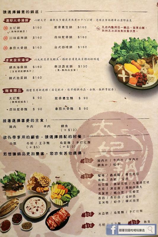 小巨蛋平價火鍋太妃鍋16