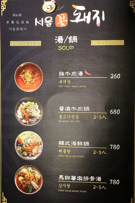 首爾花漾豬士林韓式料理277