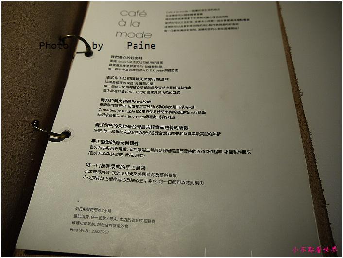 台北cafe a la mode (2).JPG