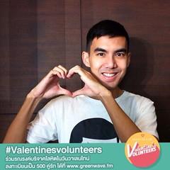 วาเลนไทน์ปีนี้ขอส่งต่อสิ่งดีๆ ให้ @joy_rinlanee @lekteeradetch ถ่ายรูปทำสัญลักษณ์รูปหัวใจร่วมกันรณรงค์ไปบริจาคโลหิตในวันวาเลนไทน์นี้ที่สภากาชาดไทยกับกรีนเวฟกันนะครับผม ไปลงทะเบียนกันได้เลยที่ www.greenwave.fm #valentinesvolunteers