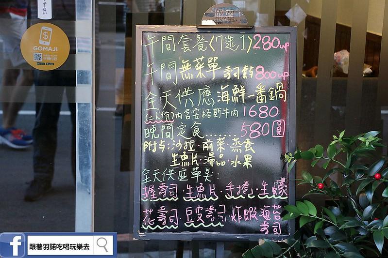 佐樂壽司-火鍋大安站日本料理/無菜單料理007