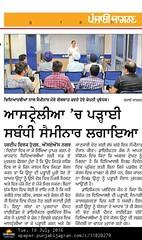 Leading NewsPaper Punjabi Jagran reported news about Study in Australia Seminar organized by West Highlander