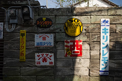(kasa51) Tags: stonefence enamelsign typography shimoda izu japan      liquorstore
