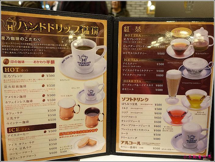 日本京都星乃咖啡店 (5).JPG