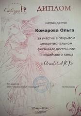 Дипломы Ольги Бочкаревой (21)