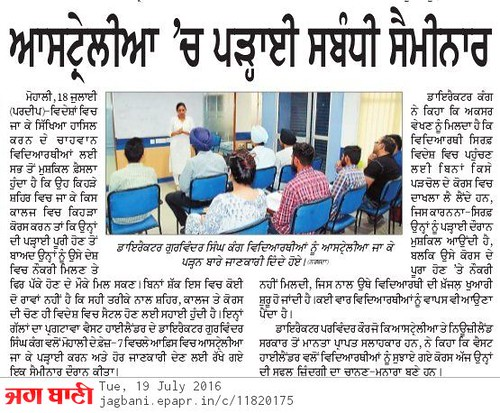 Leading NewsPaper Jagbani reported news about Study in Australia Seminar organized by West Highlander